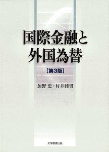 国際金融と外国為替 [第3版]