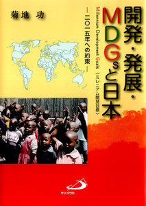 開発・発展・MDGsと日本 : 二〇一五年への約束