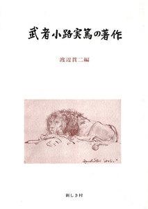 武者小路実篤の著作