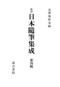 影印日本随筆集成4