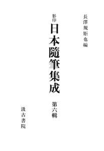 影印日本随筆集成6