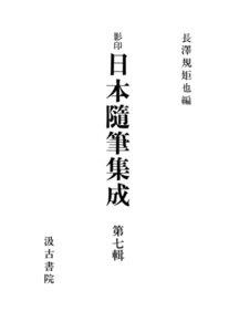 影印日本随筆集成7