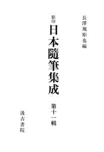 影印日本随筆集成11
