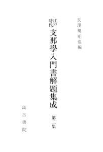 江戸時代支那学入門書解題集成2