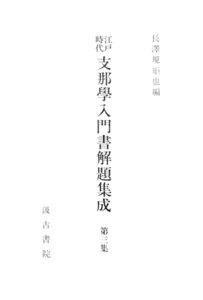 江戸時代支那学入門書解題集成3