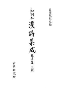 和刻本漢詩集成総集編3