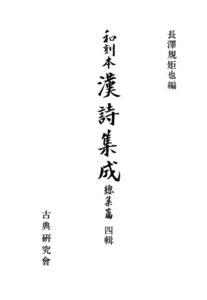 和刻本漢詩集成総集編4
