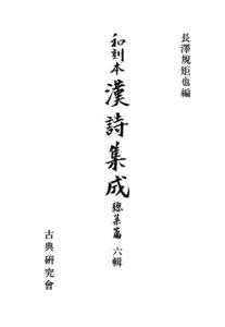 和刻本漢詩集成総集編6
