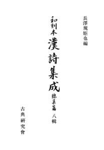 和刻本漢詩集成総集編8