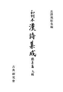 和刻本漢詩集成総集編9