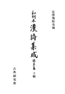 和刻本漢詩集成総集編10
