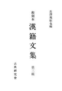 和刻本漢籍文集3