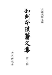 和刻本漢籍文集7