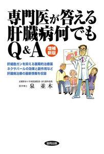 専門医が答える肝臓病何でもQ&A 増補新版