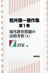 若井彌一著作集 第1巻