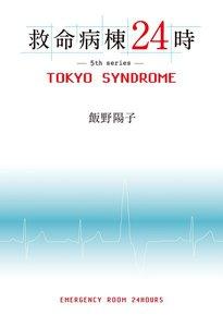 救命病棟24時 TOKYO SYNDROME