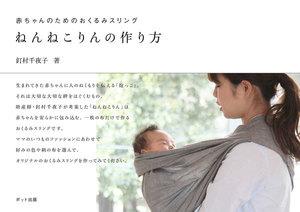 赤ちゃんのためのおくるみスリング ねんねこりんの作り方