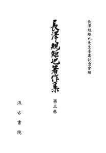 長澤規矩也著作集3 宋元版の研究