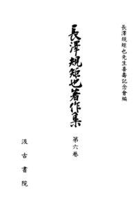 長澤規矩也著作集6 書誌随想