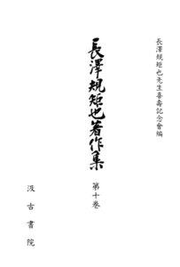 長澤規矩也著作集10 漢籍解題 2(戦後篇)