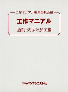 工作マニアル 旋削・穴あけ加工編