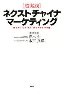 [超実践]ネクストチャイナ・マーケティング