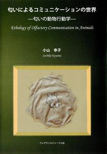 匂いによるコミュニケーションの世界 : 匂いの動物行動学