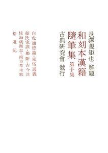 和刻本漢籍随筆集10