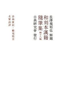 和刻本漢籍随筆集18