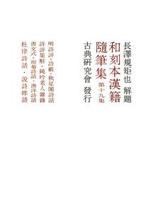 和刻本漢籍随筆集19