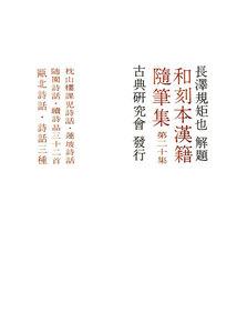 和刻本漢籍随筆集