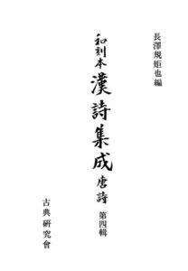 和刻本漢詩集成4 唐詩4