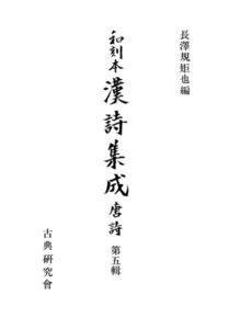 和刻本漢詩集成5 唐詩5