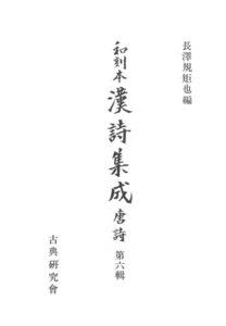 和刻本漢詩集成6 唐詩6