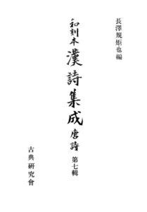 和刻本漢詩集成7 唐詩7