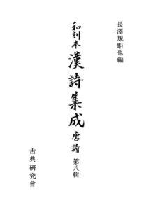 和刻本漢詩集成8 唐詩8