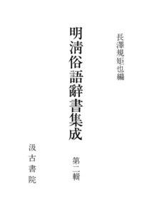 明清俗語辞書集成2