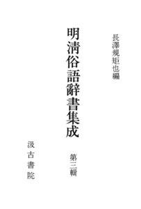 明清俗語辞書集成3