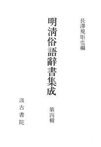 明清俗語辞書集成4