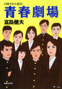 富島健夫 自選青春小説
