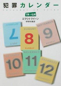 犯罪カレンダー