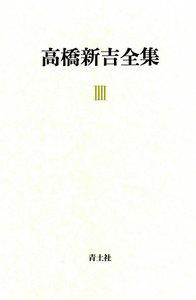 高橋新吉全集 第4巻