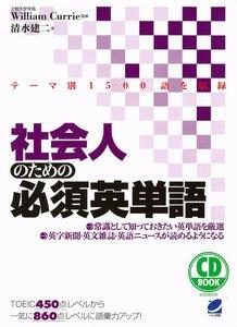 社会人のための必須英単語(CDなしバージョン)