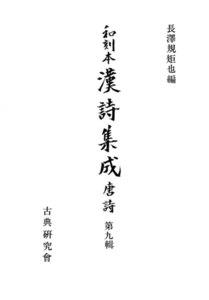 和刻本漢詩集成9 唐詩9
