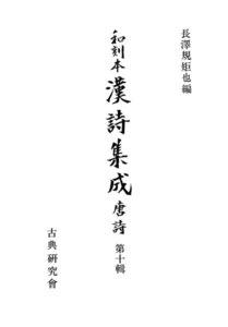 和刻本漢詩集成10 唐詩10