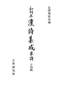 和刻本漢詩集成14 宋詩4