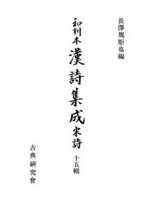 和刻本漢詩集成15 宋詩5