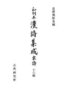 和刻本漢詩集成16 宋詩6