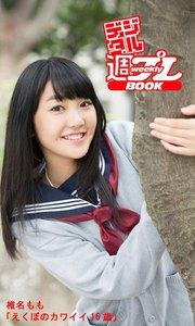 <デジタル週プレBOOK> 椎名もも「えくぼのカワイイ16歳」