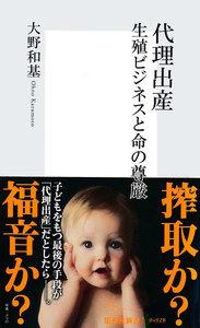 代理出産 生殖ビジネスと命の尊厳